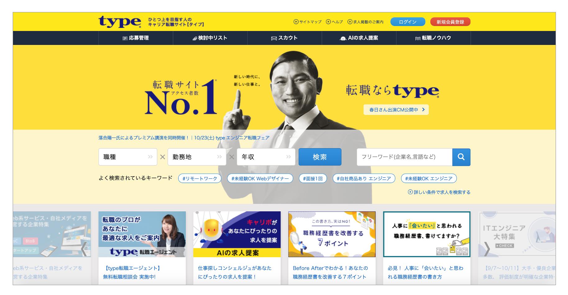 おすすめの転職サイト「type」