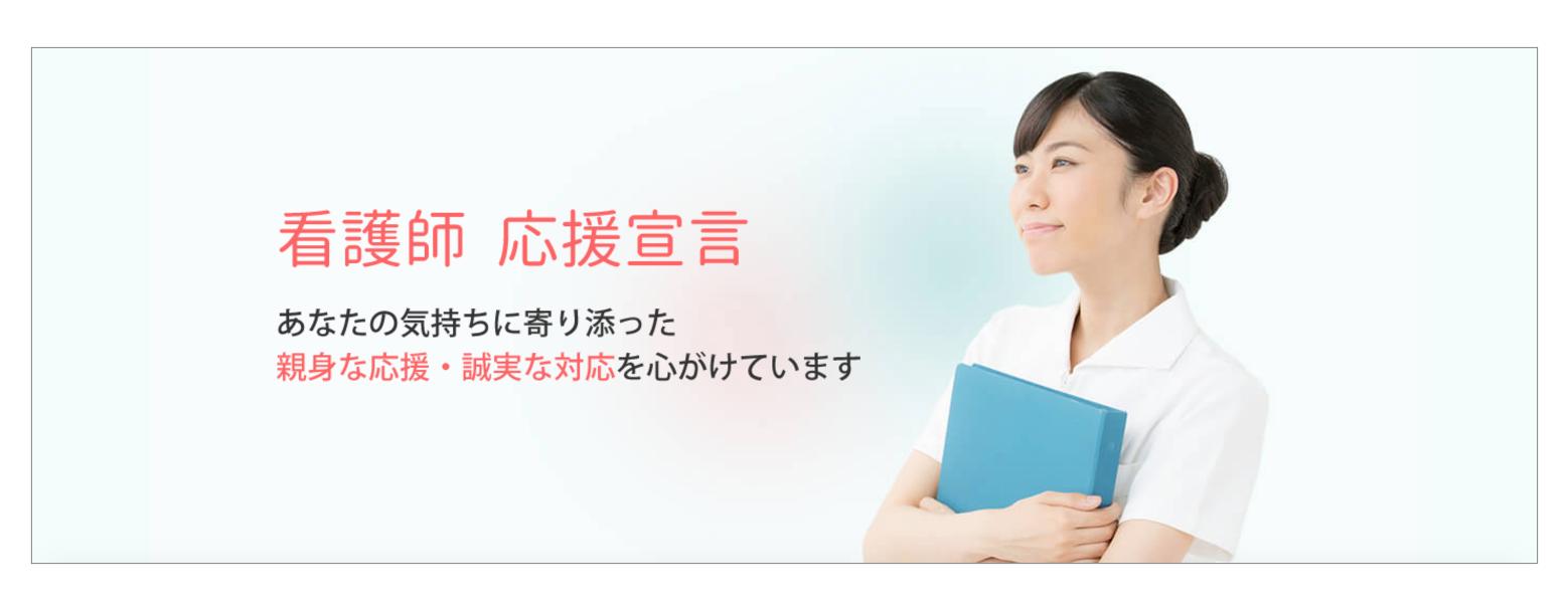 看護師転職サイト「医療ワーカー」