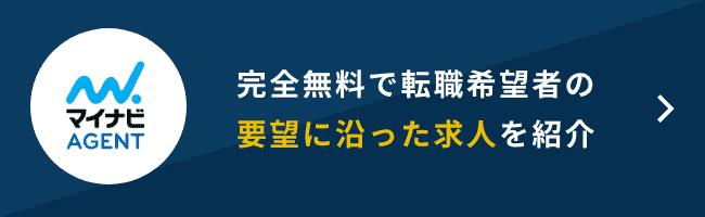 マイナビエージェント 評判