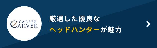 キャリアカーバー 評判