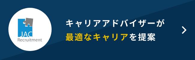 JACリクルートメント 評判