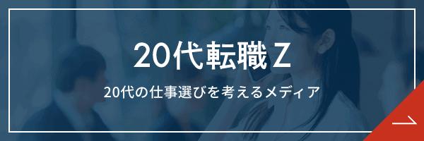 転職サイト 20代