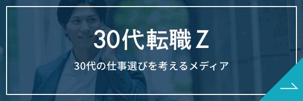 転職サイト 30代