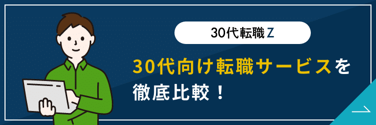 転職サイト おすすめ 30代