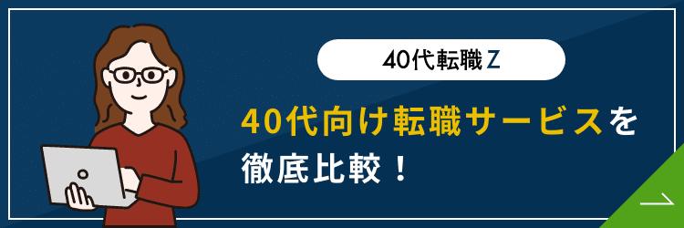 転職サイト おすすめ 40代