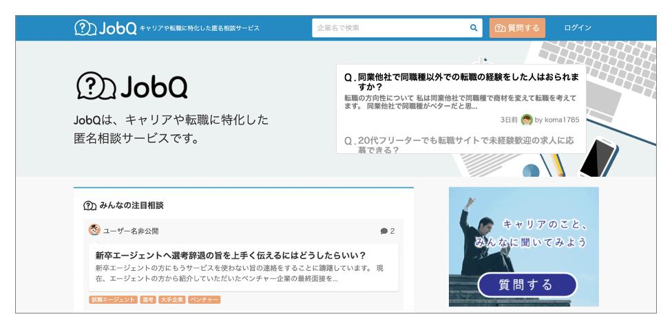 おすすめの転職サイト「JobQ」