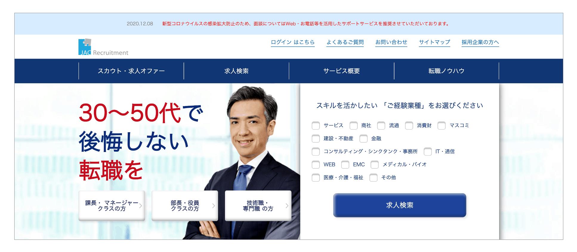 おすすめの転職サイト「JACリクルートメント」