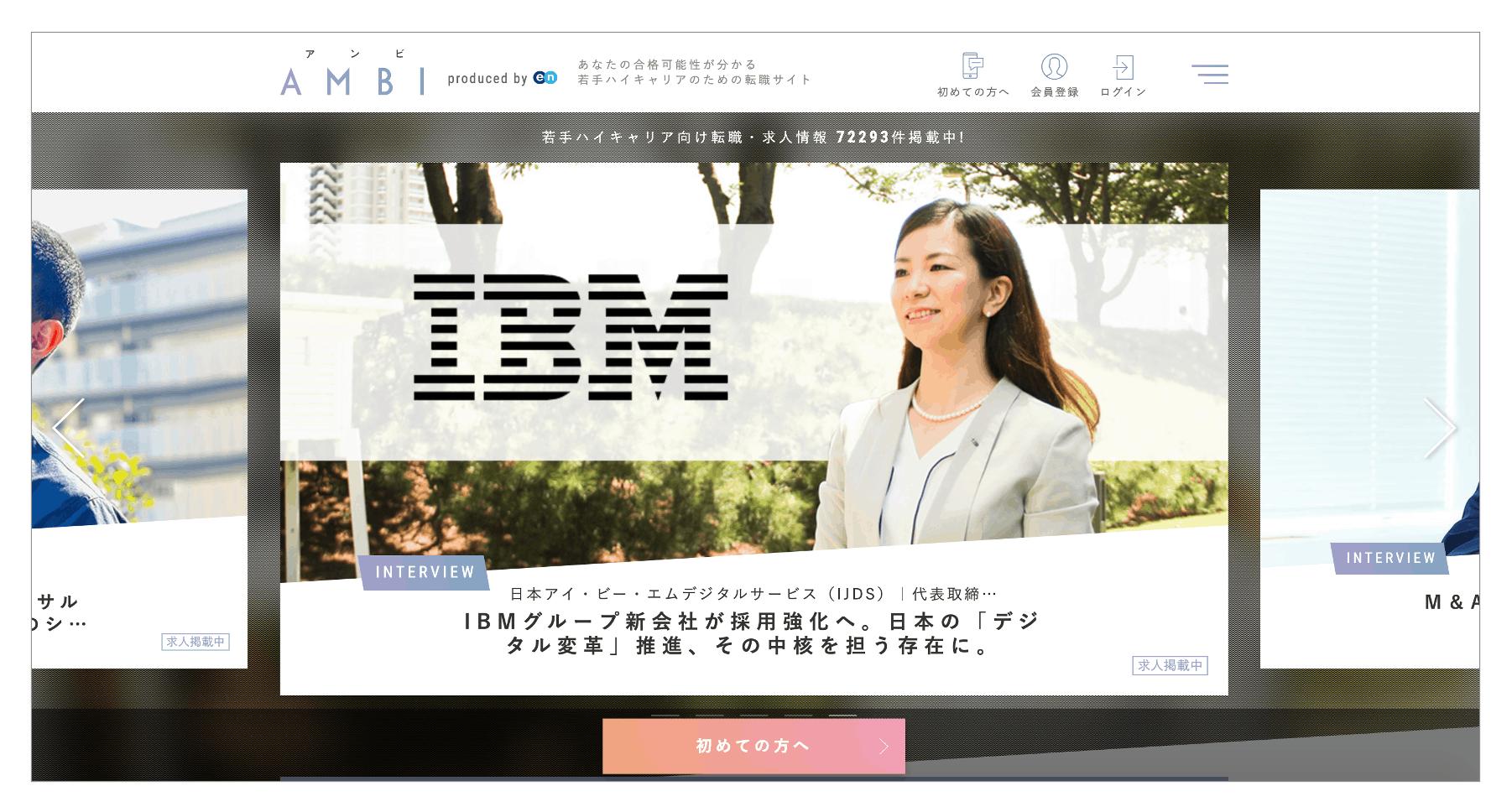 おすすめの転職サイト「AMBI」