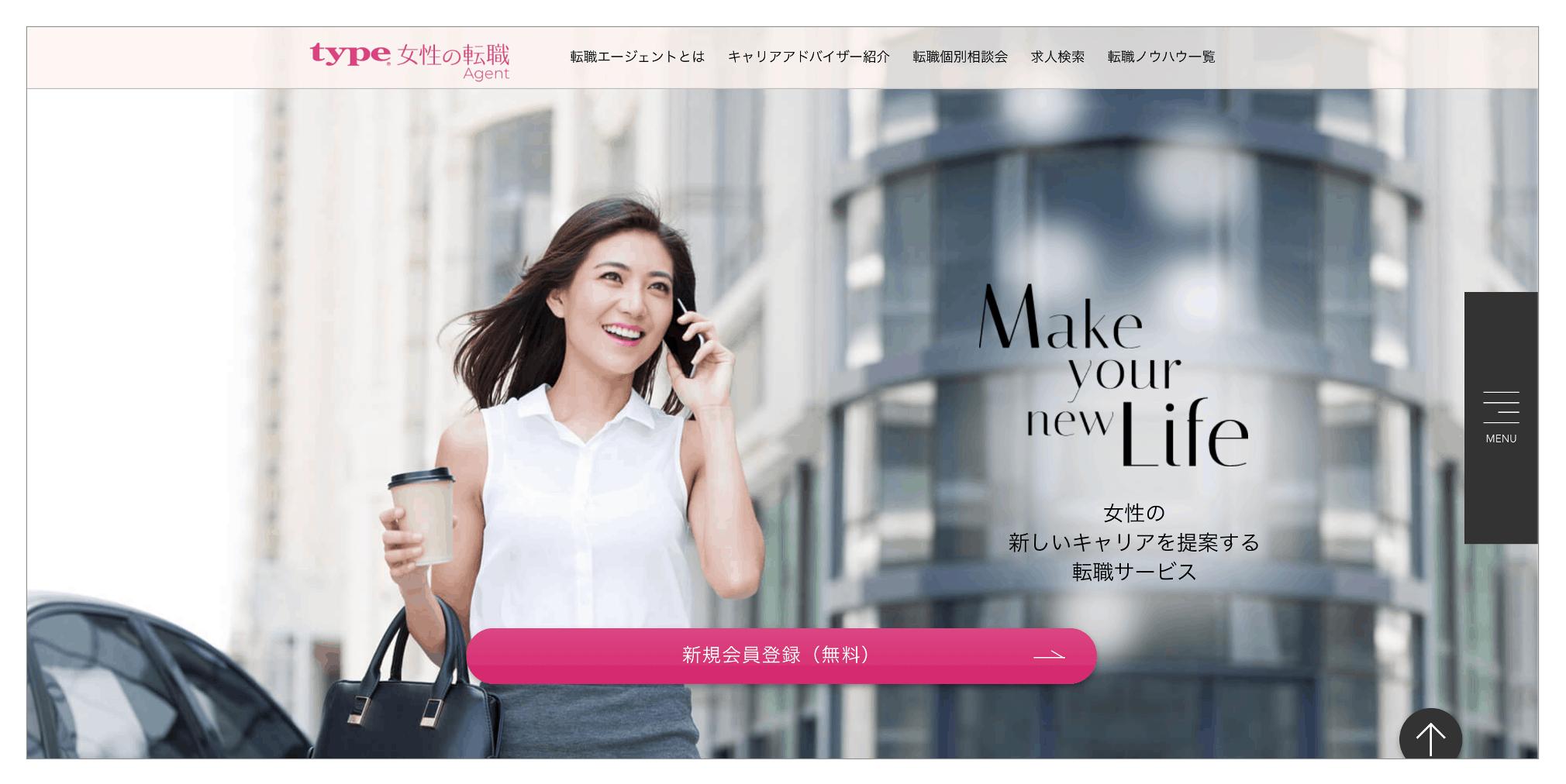 おすすめの転職サイト「type女性の転職Agent」