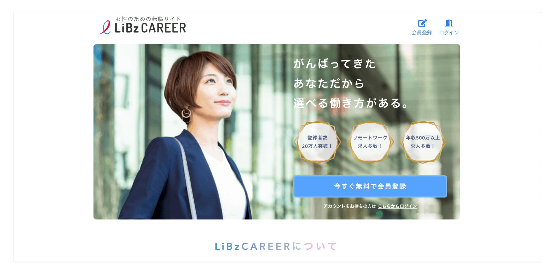 おすすめの転職サイト「LiBzCAREER」