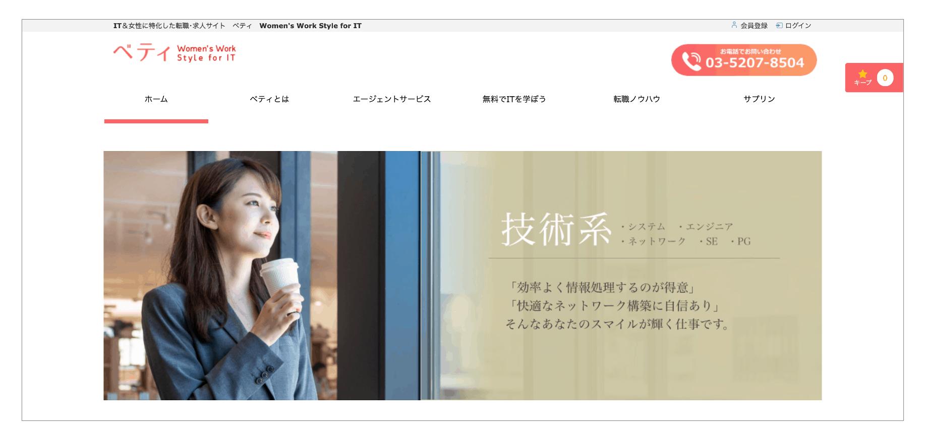 第二新卒におすすめの転職サイト「Women's Work Style for IT「ベティ」」