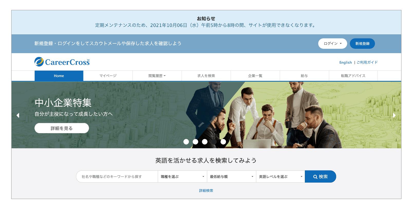おすすめの転職サイト「キャリアクロス」