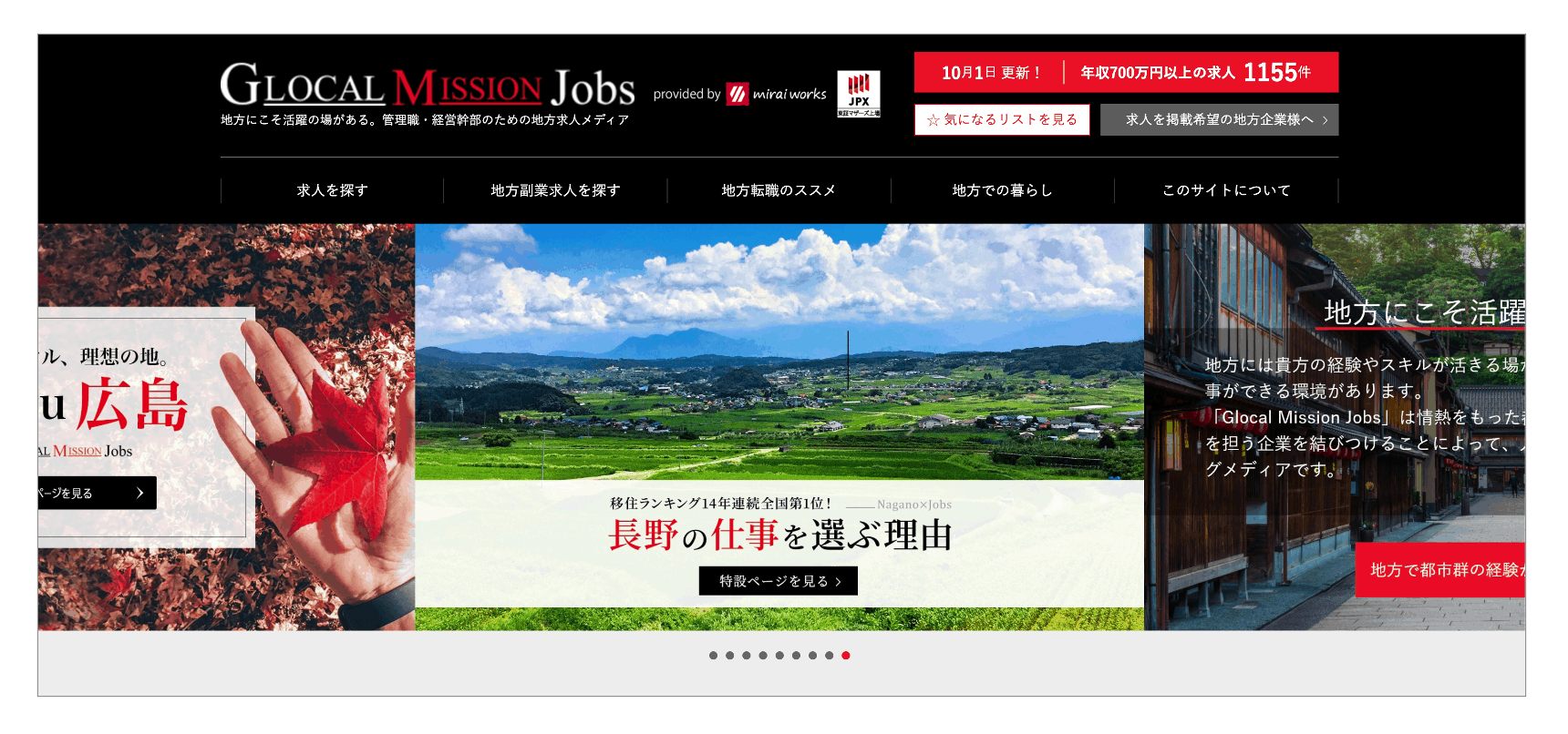 おすすめの転職サイト「GLOCAL MISSION Jobs」