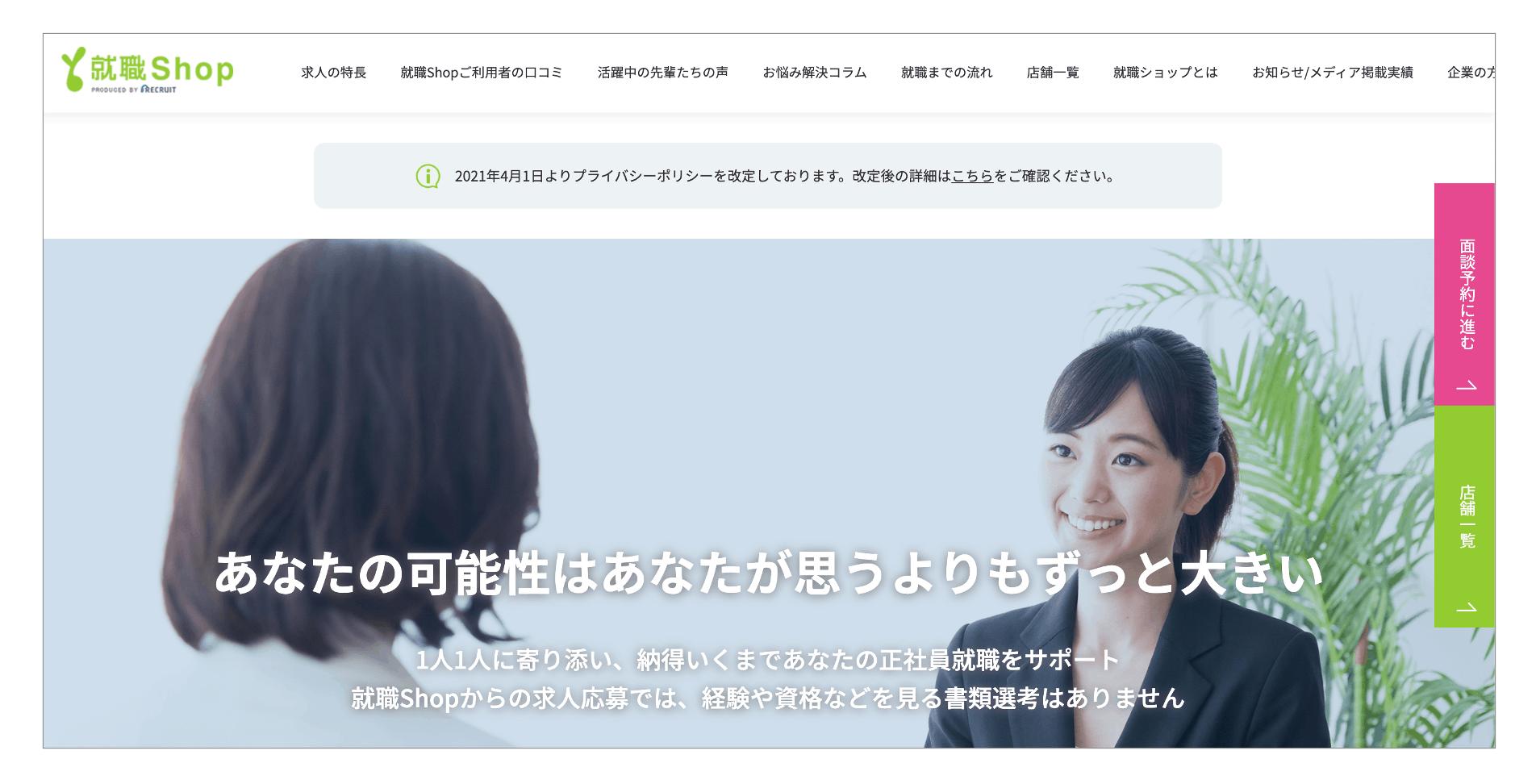 第二新卒におすすめの転職サイト「就職SHOP」