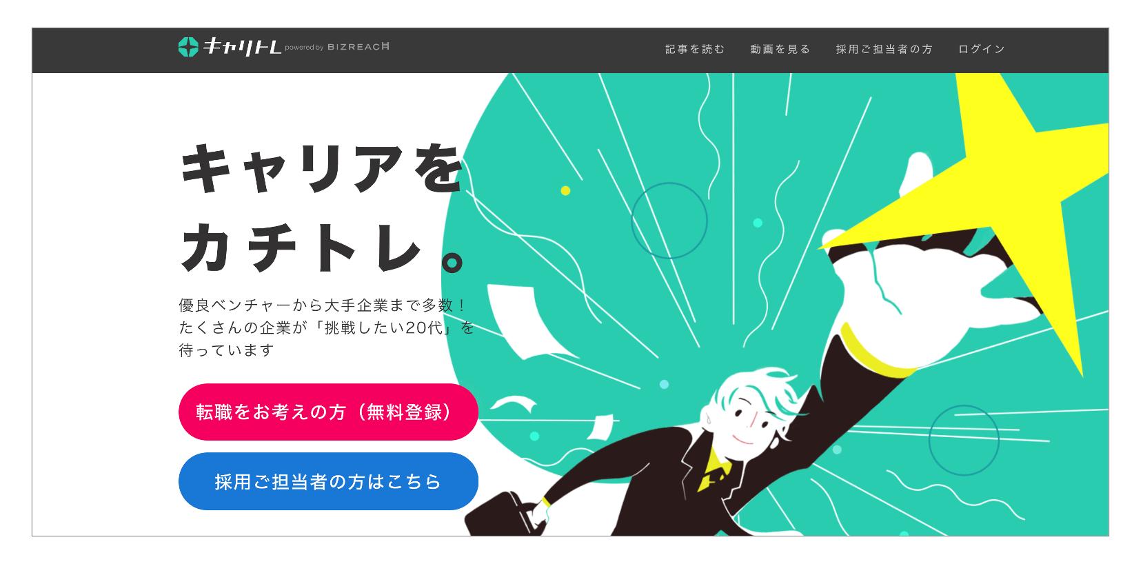 おすすめの転職サイト「キャリトレ」