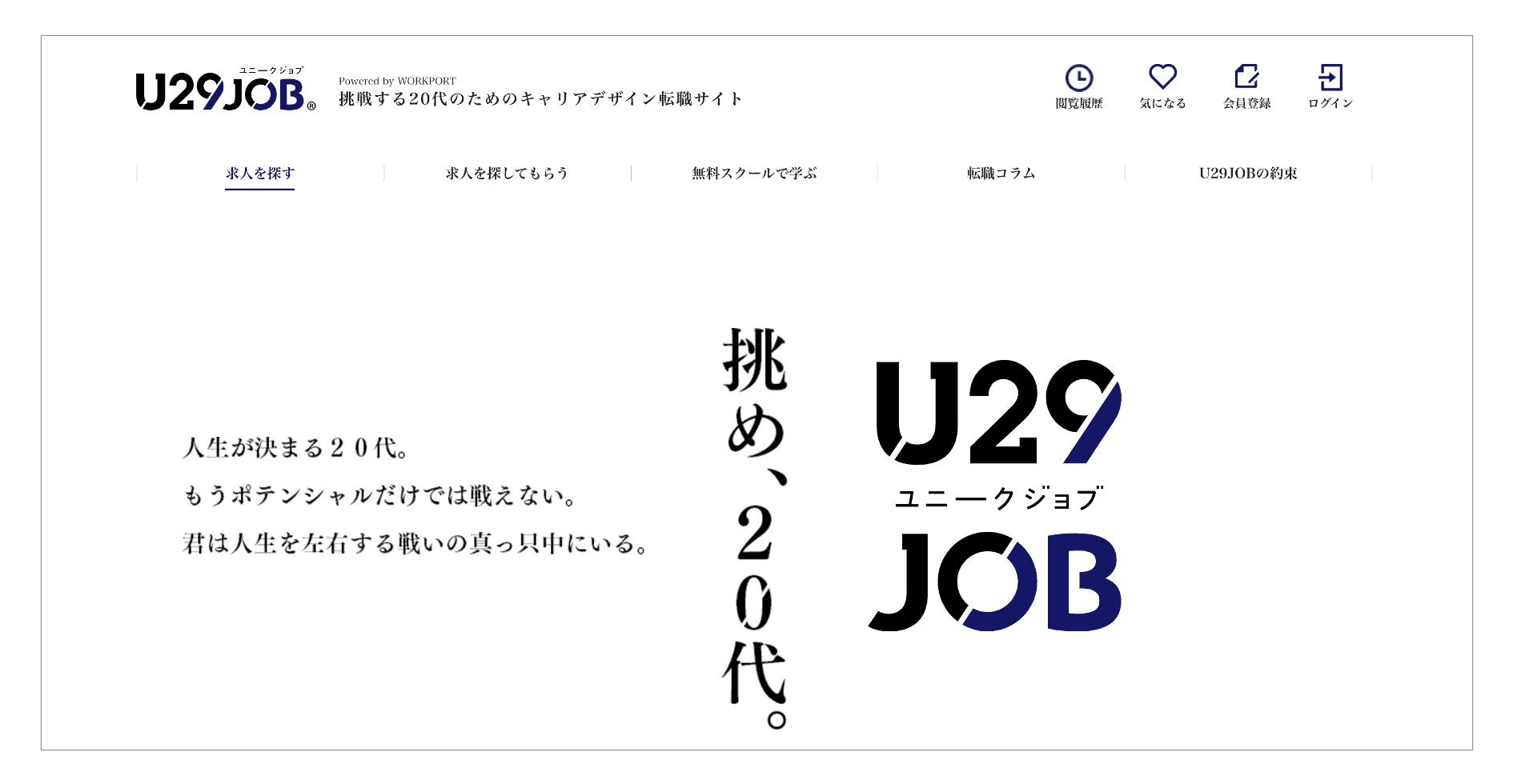 おすすめの転職サイト「U29JOB」