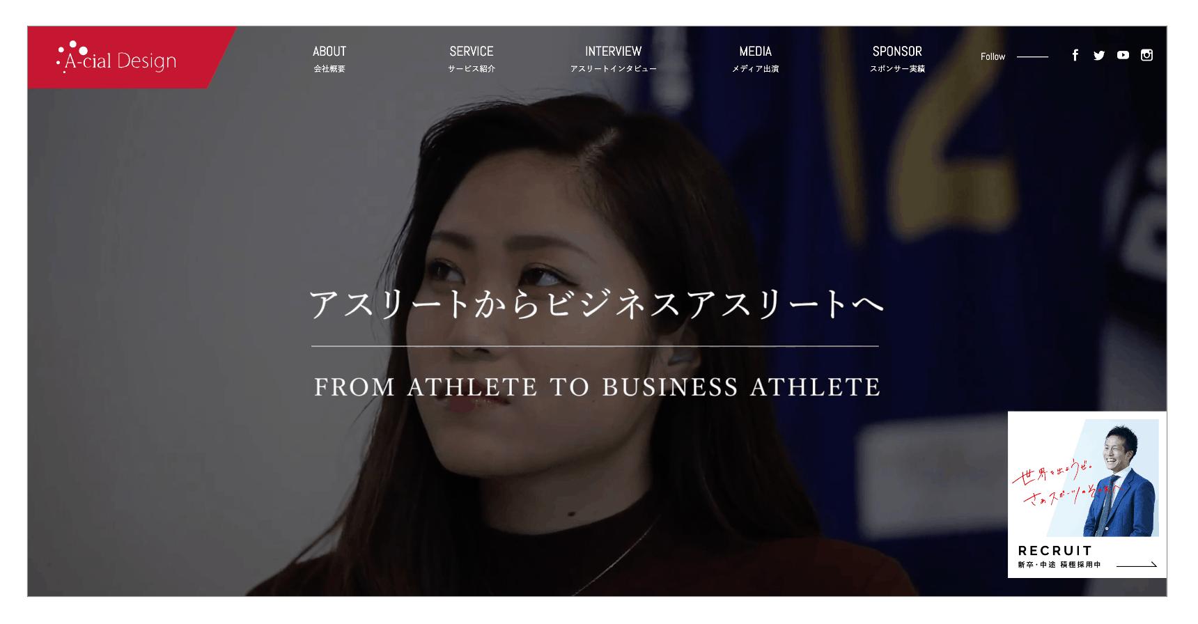 第二新卒におすすめの転職サイト「アーシャルデザイン」