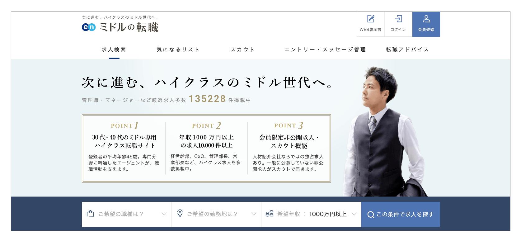 おすすめの転職サイト「ミドルの転職」