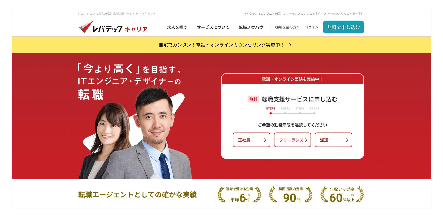 おすすめの転職サイト「レバテックキャリア」