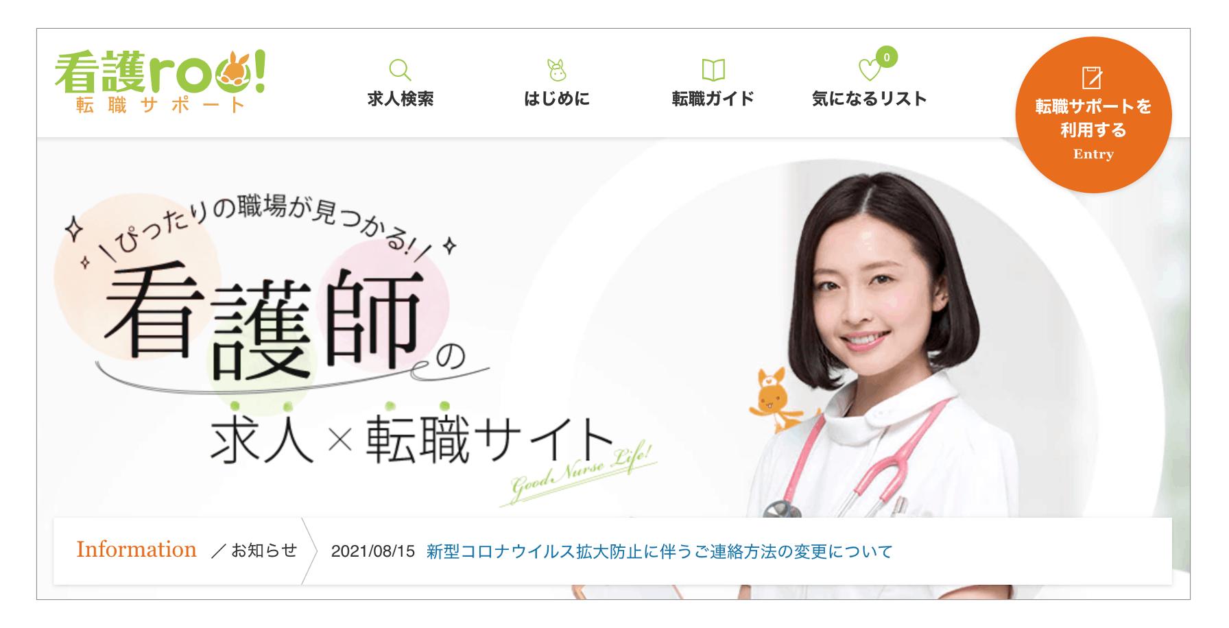 おすすめの転職サイト「看護roo!」