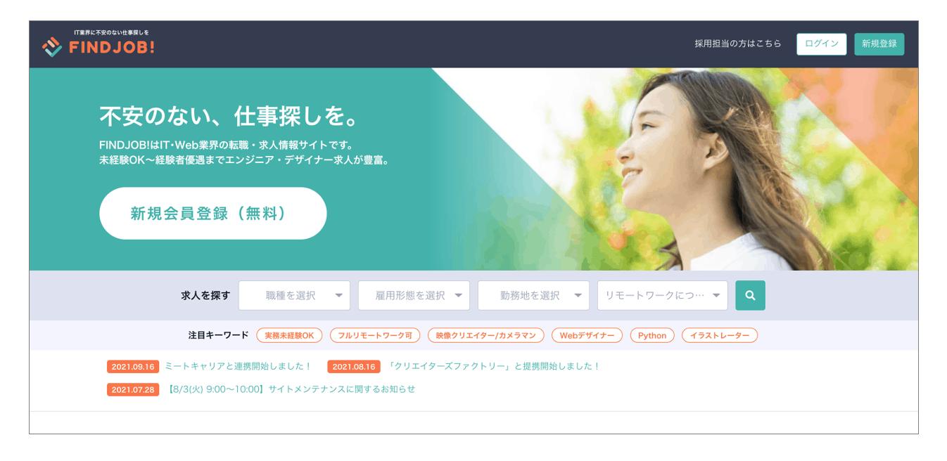 第二新卒におすすめの転職サイト「FIND JOB!」