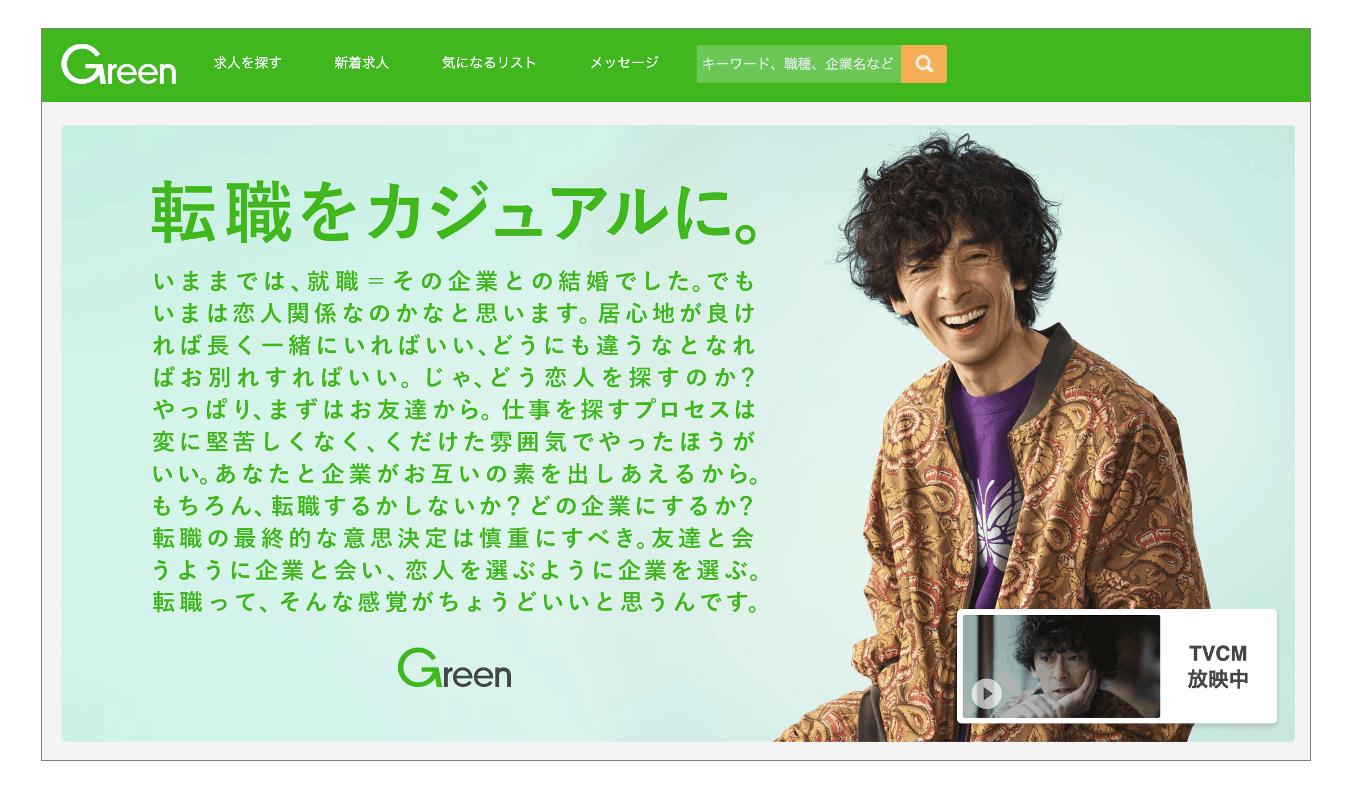 おすすめの転職サイト「Green」