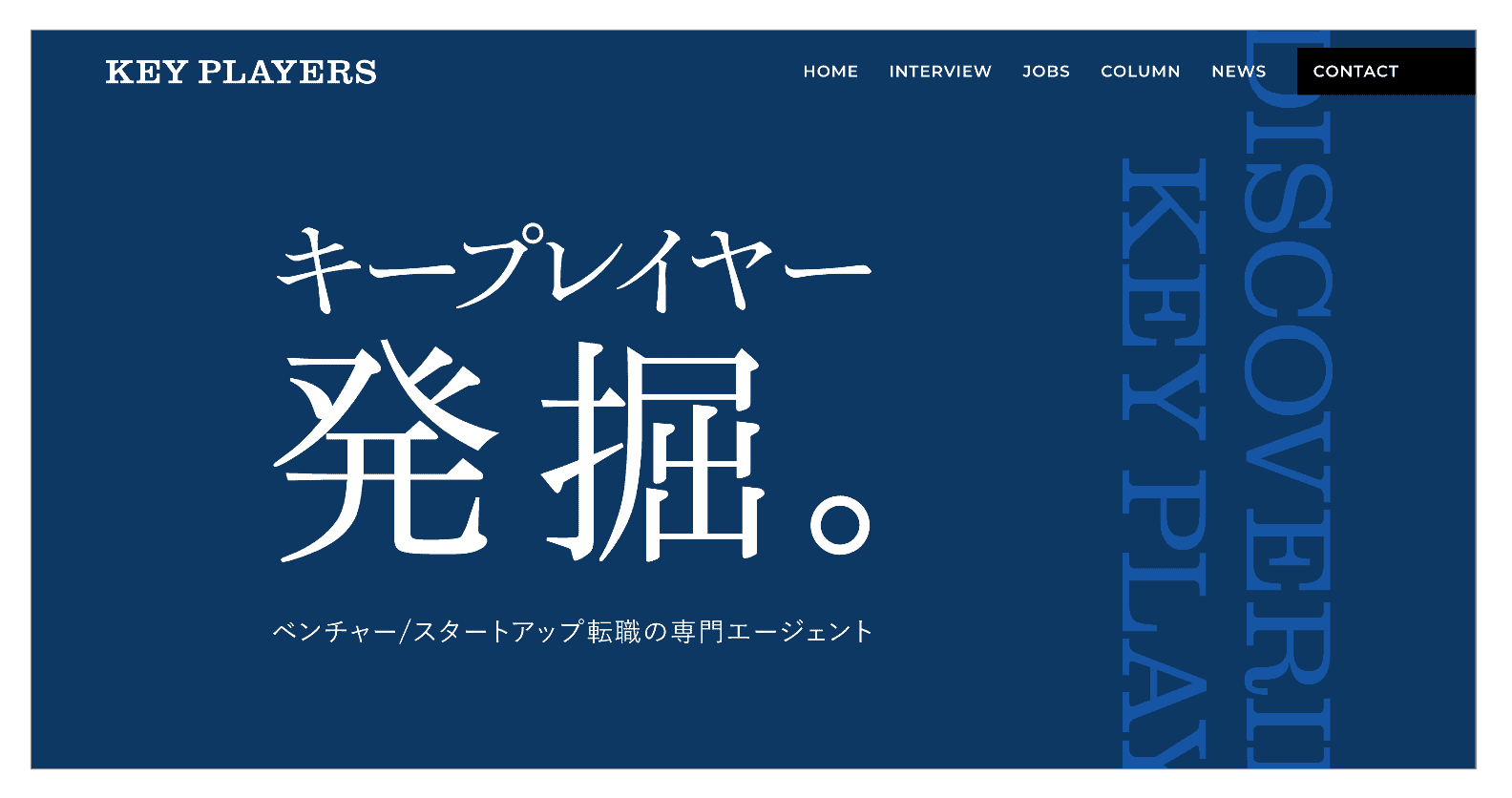 おすすめの転職サイト「キープレイヤーズ」