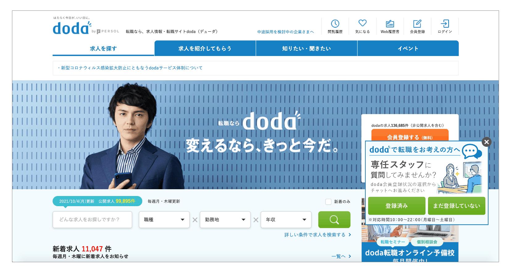 dodaのメリット「求人件数が多い」