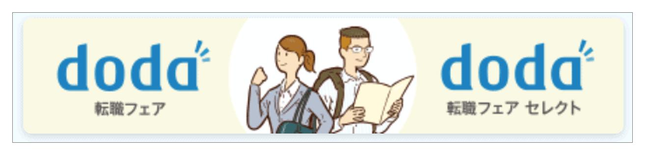 dodaのメリット「転職イベントが充実している」