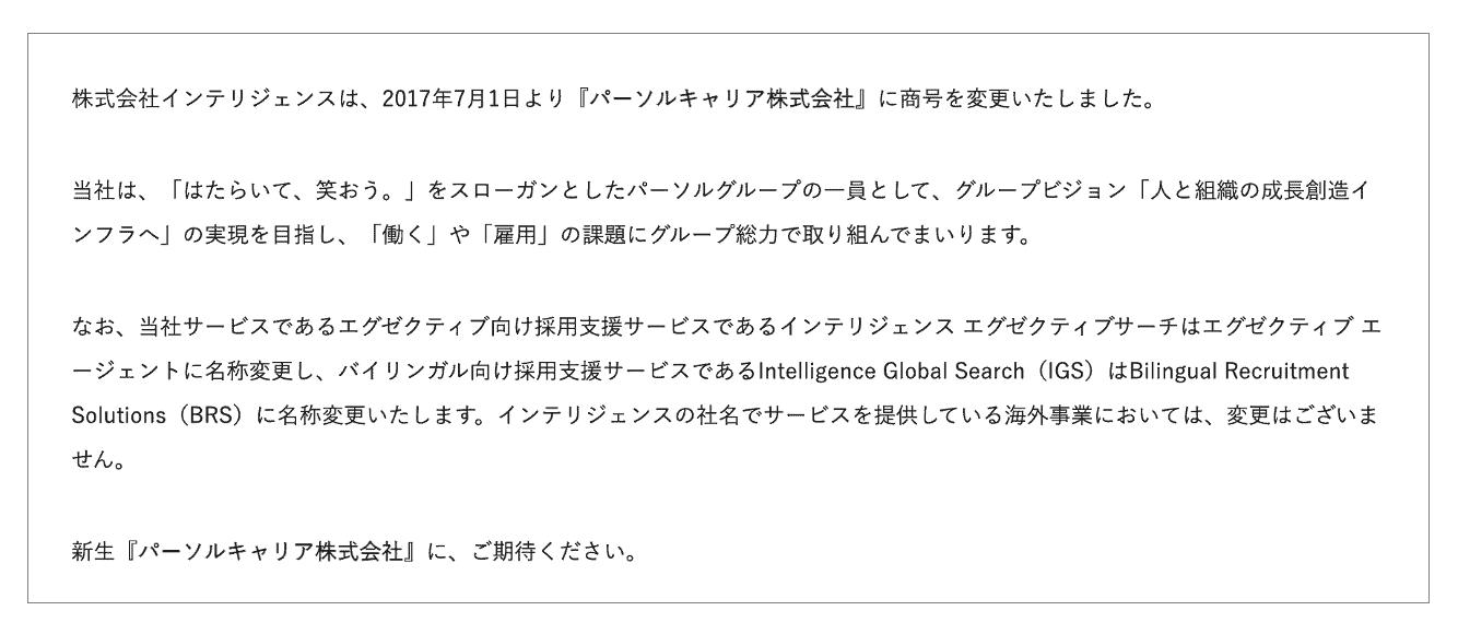 2017年7月にパーソルキャリア株式会社に商号変更