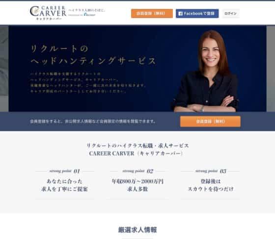 おすすめの転職サイト「キャリアカーバー」