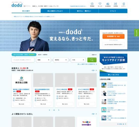 おすすめの転職サイト「doda」