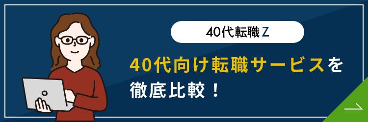 転職サイト 40代