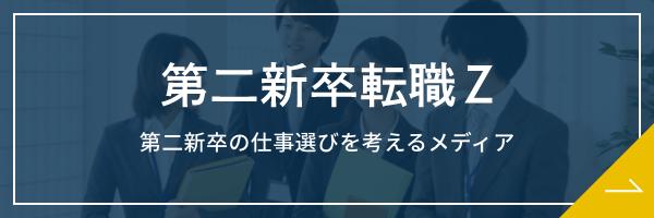 第二新卒 転職サイト