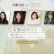 女性の経営幹部キャリアについて考える ── ミダスキャピタル・コンコード共催 「女性CxOセミナー」